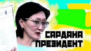 Что если Сардана Авксентьева станет президентом России?