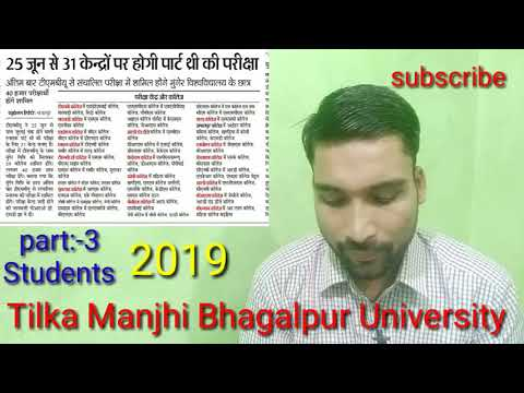 Tilka Manjhi Bhagalpur university&Munger university u.g part:-3 Examination centres declared