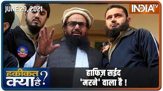 हाफिज़ सईद 'मरने' वाला है ! | Haqiqat Kya Hai, June 29 2021