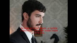 ЧЕЛОВЕЧЕСКАЯ ВИНА 6 серия, смотреть онлайн Описание сериала 2018! Премьера