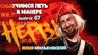 Учимся петь в манере №67. Женя Мильковский (группа Нервы). 6+