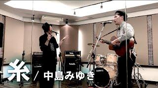 糸/中島みゆき(Coverd by 吉原正寛・横川結貴)  Short Version