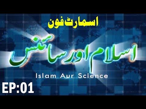 Islam Aur Science Ep 01   Smartphone   Advanced Communications   Madani Channel