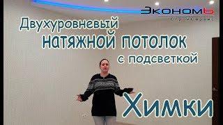 видео Двухуровневый натяжной потолок с освещением для квартиры или офиса