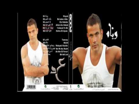 اغاني عمرو دياب 2019