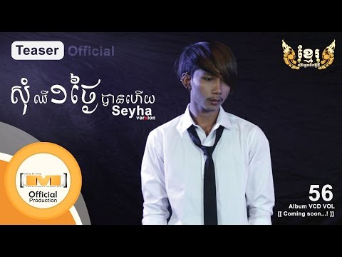 Som Chher Mouy Thngia Ban Hey-Seyha Ha | Official MV
