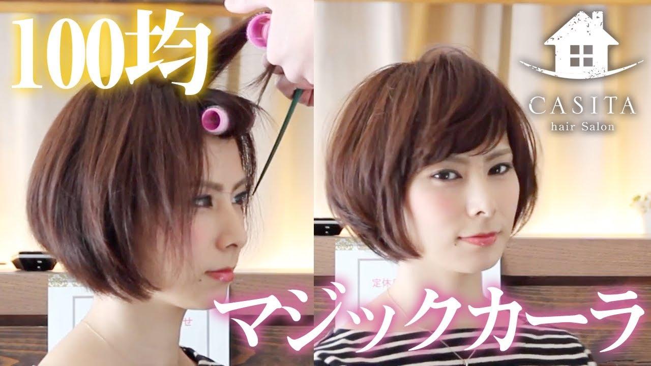 100均グッズ ヘアアレンジ マジックカーラーの使い方 札幌 美容室