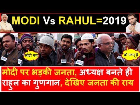 MODI Vs RAHUL = 2019 |जनता का करारा जवाब; Watch Public Opinion | Headlines India