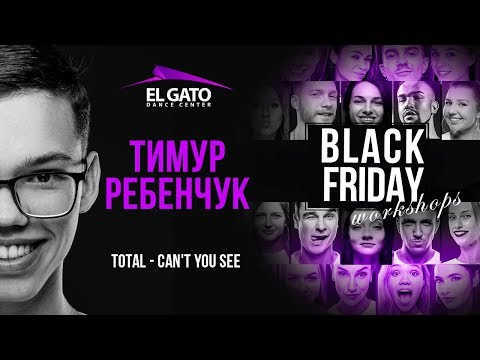 Total - Can't You See   Rebenchuk Timur   Black Friday Workshops 2019