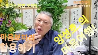 마음여행 마음공부 마음보따리 서울작명소 서울철학관 인천…