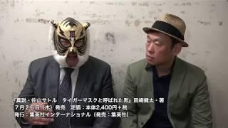 『真説・佐山サトル タイガーマスクと呼ばれた男』紹介VTR & 佐山サトル×田崎健太 刊行のお知らせ