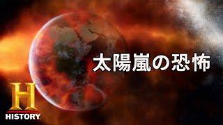 「太陽嵐による電力システム崩壊」人類滅亡の日~世界が終わる10のシナリオ 1/4