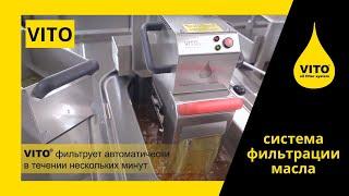 система фильтрации масла VITO®(http://www.VITO.ag/ // online shop: http://vito-shop.com/ прибыль за счёт качества и экономии масла система фильтрации VITO, экономит..., 2013-03-14T09:37:03.000Z)