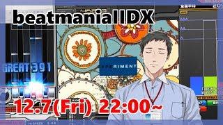 [LIVE] #40 【Vtuber×弐寺】beatmaniaIIDX INFINITAS実況 3rd style