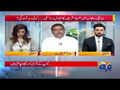 PML-N Punjab Main Shehbaz Sharif Ka Mutabadil Na Lasaki, Koi Waja To Hogi? - Geo Pakistan