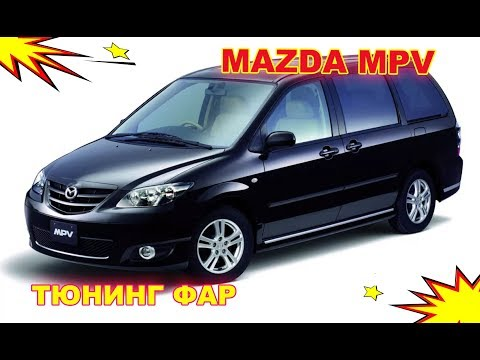Тюнинг фар на Mazda MPV установка светодиодных Bi Led модулей и ДХО