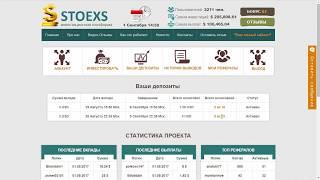 STOEXS - Удвоение вклада за 10 дней +200% ТОП!!!