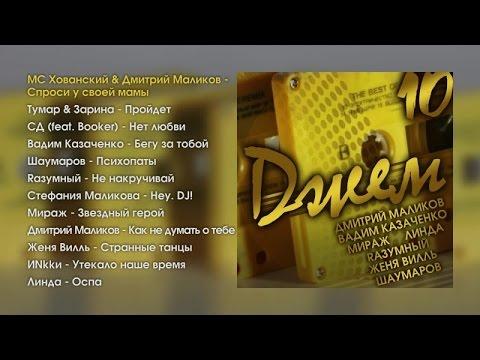 VA - Клубняк звучит по новому (2017) скачать торрент