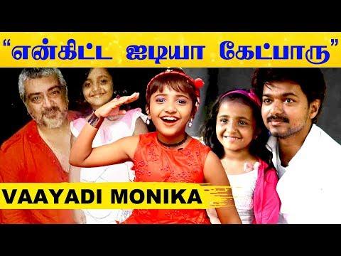 Vijay Uncle ஜாலியா பேசுவாரு, Ajith Uncle பார்க்கும் போது..., Baby Monica Reviews Bigil Trailer   HD