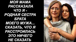 Мать поведала мне свою тайну: Я приходилась родной сестрой брату моего мужа…