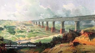 Почему нажелезной дороге всё решают мосты. Из курса «Как железные дороги изменили русскую жизнь»