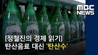 [정철진의 경제 읽기] 탄산음료 대신 '탄산수' (20…