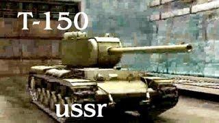 Т-150 ussr. Лучшие танки.Тактики,позиции.The best tanks. Positions.