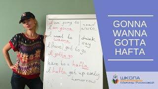 Английская грамматика с Мариной Русаковой: wanna, gonna, gotta, hafta