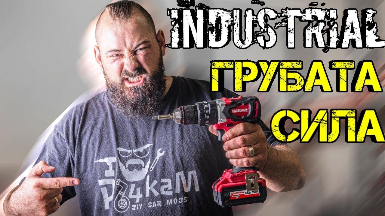 Ръчкам | RAIDER Industrial CDB01 Безчетков Ударен Винтоверт 62Nm тест и ревю !!!