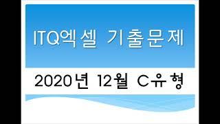 ITQ엑셀 기출문제(2020년 12월 C유형)_한국생산…