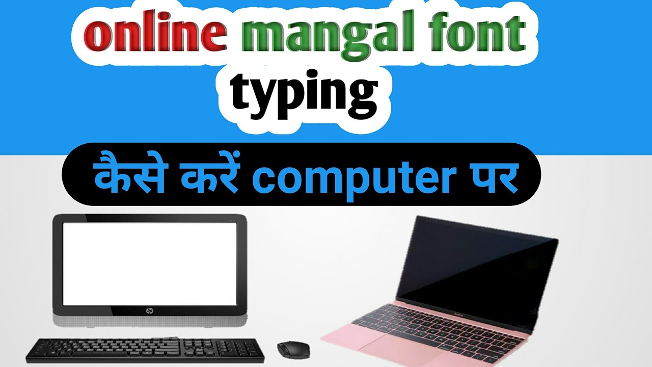 Mangal font online test website | Best website for mangal font online test  | Youtube University