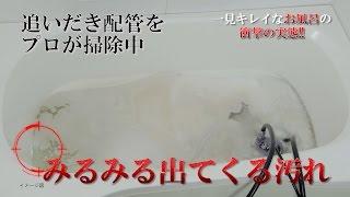一見キレイなお風呂の衝撃の実態!! 30秒 thumbnail