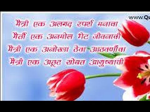 English Quotes About Friendship Fascinating Marathi Quotes On Friendshipenglish Speaking Videos In Marathi