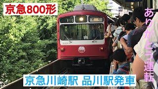 京急800形 ありがとう運転 京急川崎駅 品川駅発車