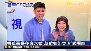 「香草CP」沖繩完婚返台 兩人為愛寫歌譜曲