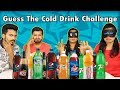 Guess The Cold Drink Challenge | Soft Drink Challenge