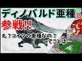 MHWI速報】海外より新モンスター「ディノバルド亜種」ポロリ!おいおいおいディノバルド亜種が来るって事は・・・!【モンハンワールド】