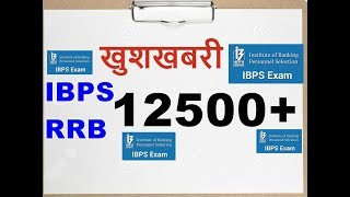 खुशखबरी आगई    RRB PO 2017-18 and RRB ASSISTANT Recruitment 2017   NOTIFICATION OUT 2017 Video
