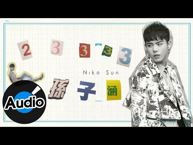孫子涵 Niko Sun - 23333(官方歌詞版)