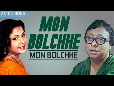 Mon Bolchhe | Mita Chatterjee Latest Bengali Songs | Mon Bolchhe | Atlantis Music