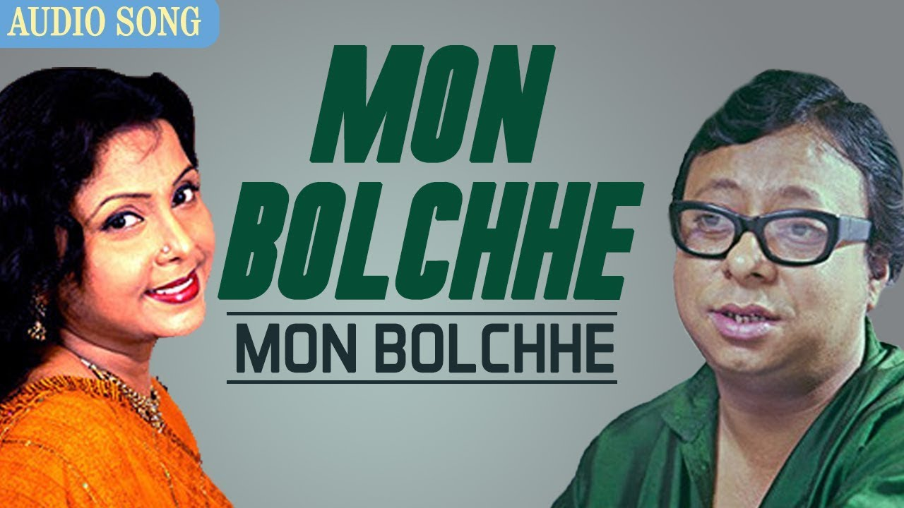 Mon Bolchhe Mita Chatterjee Latest Bengali Songs Mon Bolchhe