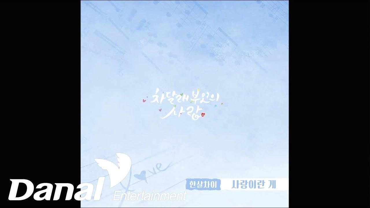 한살차이 - '차달래 부인의 사랑 OST Part.12' - 사랑이란 게 #1