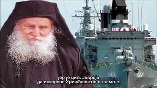 Пророчанство монаха Јосифа о почетку трећег светског рата и обнови Византије и крају света!
