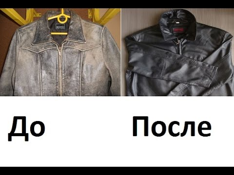 Как сделать кожу на куртке мягкой