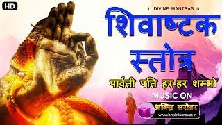 Parvati Pati Har Har Shambhu Pahi Pahi Datar Hare - Shiv Stuti with Lyrics