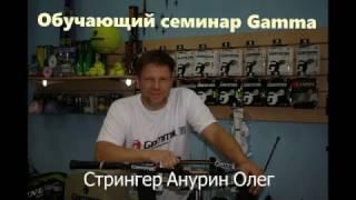 Семинар для стрингеров от Gamma Sports 30.01.2017.(, 2017-03-09T13:30:43.000Z)