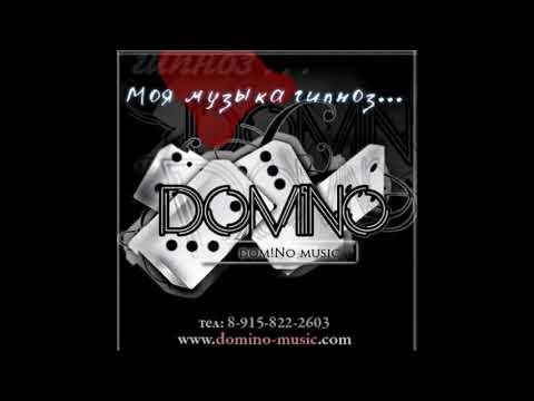 domiNo - В мечтах есть риск