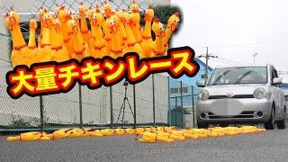大量のびっくりチキンを車でひいたらクソうるさいはず!! thumbnail