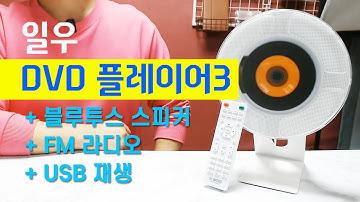 일우 DVD 플레이어3 리뷰 ㅣ CD 플레이어   DVD 플레이어   블루투스 스피커   FM 라디오   USB 재생   알람 기능