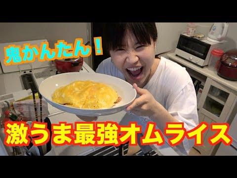 【大関クッキング】秒で激ウマの喫茶店風なオムライス作っちゃうまじうま!